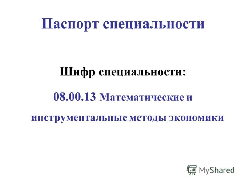 Паспорт специальности Шифр специальности: 08.00.13 Математические и инструментальные методы экономики