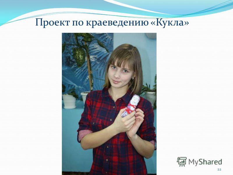 Проект по краеведению «Кукла» 22