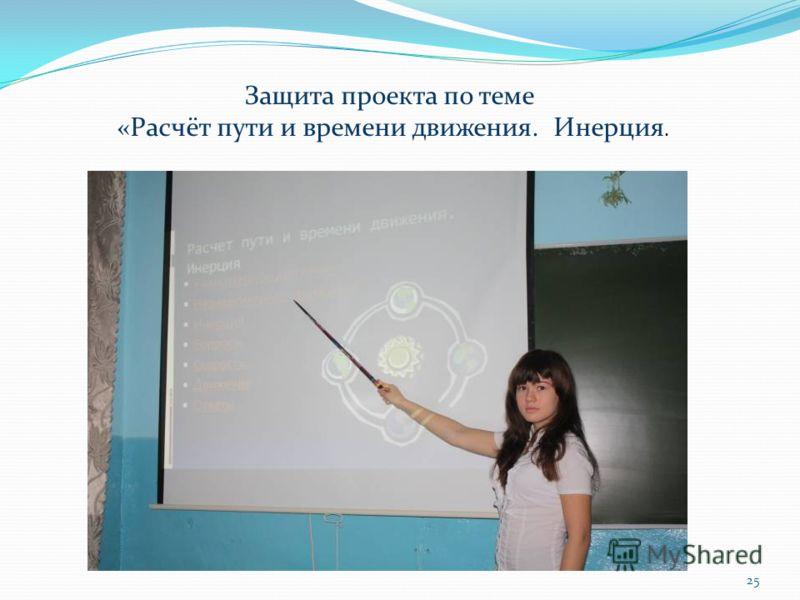 25 Защита проекта по теме «Расчёт пути и времени движения. Инерция.