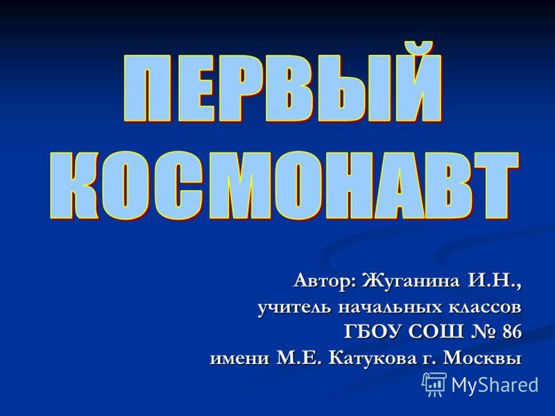 Автор: Жуганина И.Н., учитель начальных классов ГБОУ СОШ 86 имени М.Е. Катукова г. Москвы