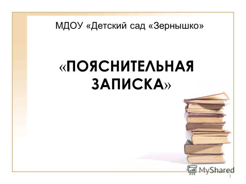 1 МДОУ «Детский сад «Зернышко» « ПОЯСНИТЕЛЬНАЯ ЗАПИСКА »