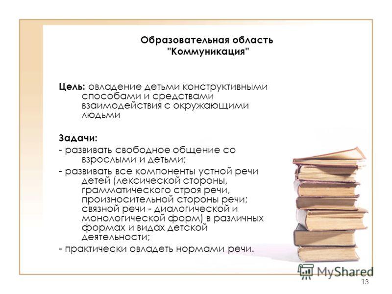 13 Образовательная область