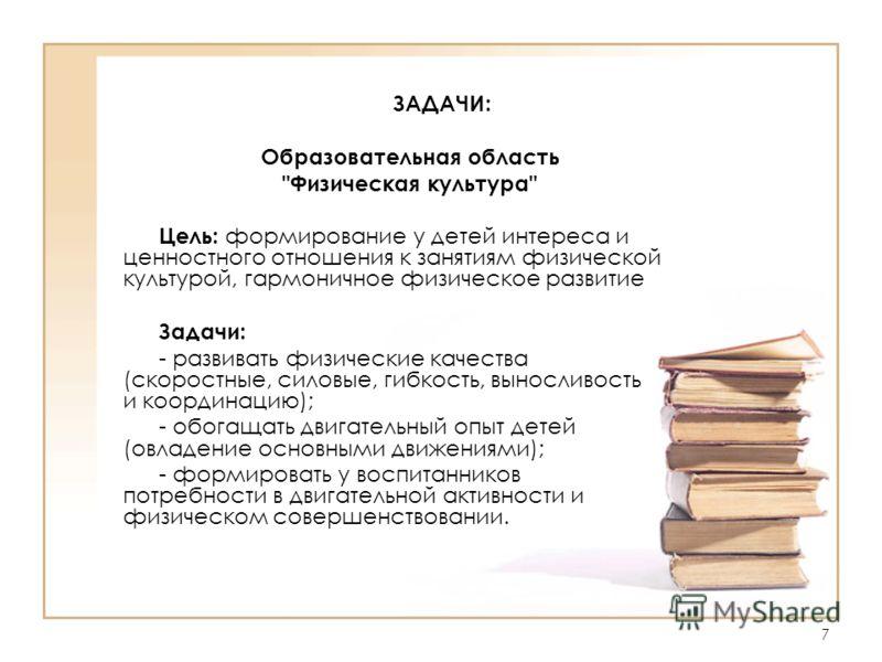 7 ЗАДАЧИ: Образовательная область