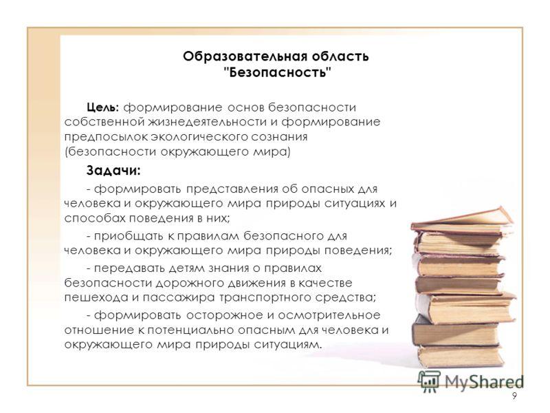 9 Образовательная область