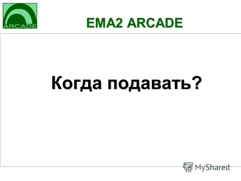 EMA2 ARCADE Когда подавать?