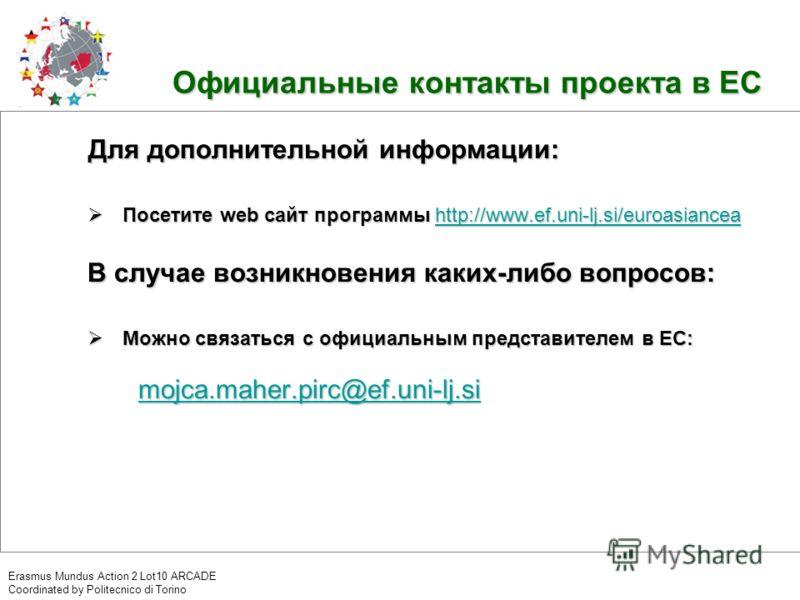 Для дополнительной информации: Посетите web сайт программы http://www.ef.uni-lj.si/euroasiancea Посетите web сайт программы http://www.ef.uni-lj.si/euroasianceahttp://www.ef.uni-lj.si/euroasiancea В случае возникновения каких-либо вопросов: Можно свя