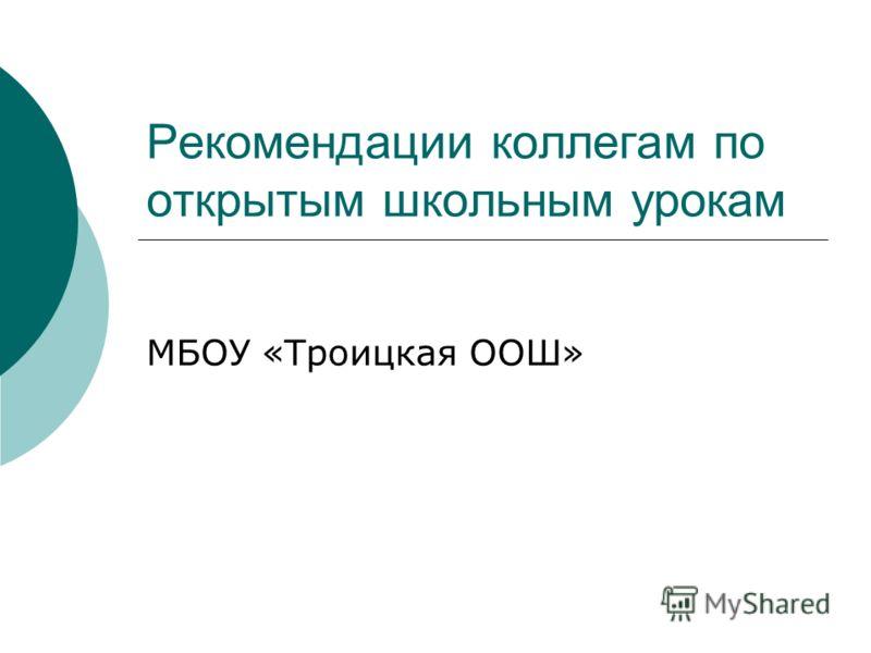Рекомендации коллегам по открытым школьным урокам МБОУ «Троицкая ООШ»