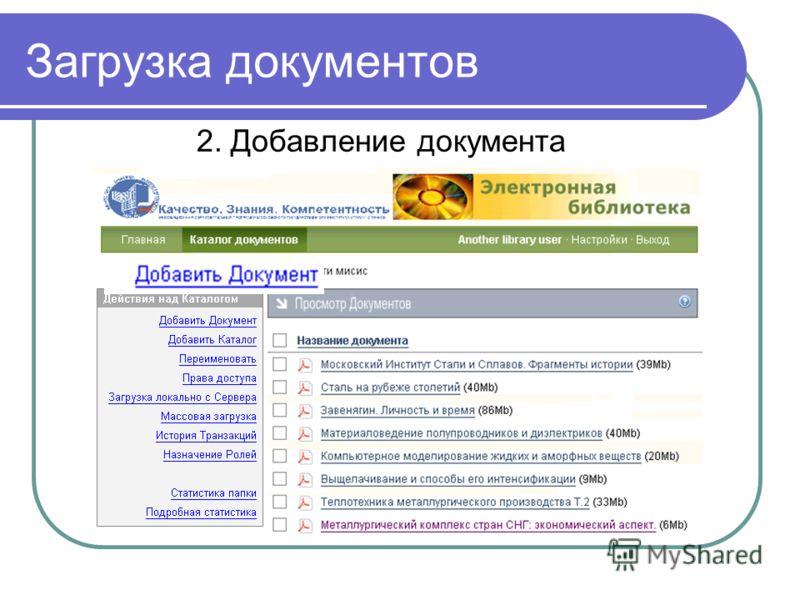 Загрузка документов 2. Добавление документа