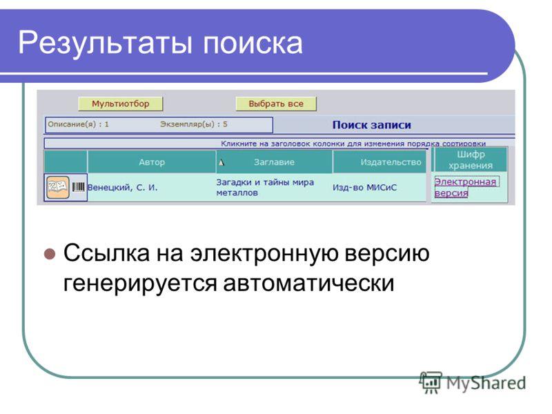 Результаты поиска Ссылка на электронную версию генерируется автоматически
