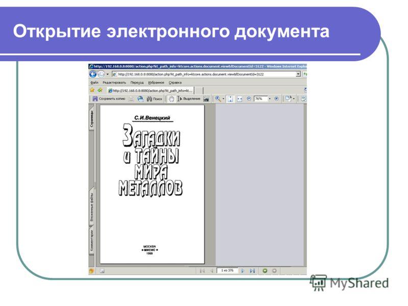 Открытие электронного документа