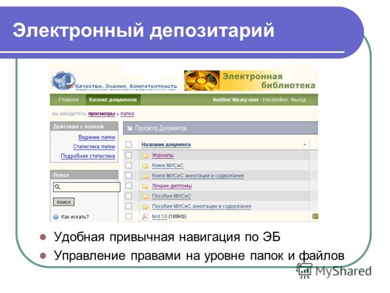Электронный депозитарий Удобная привычная навигация по ЭБ Управление правами на уровне папок и файлов