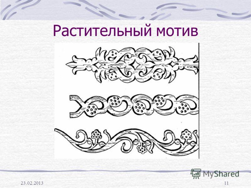 23.02.201311 Растительный мотив