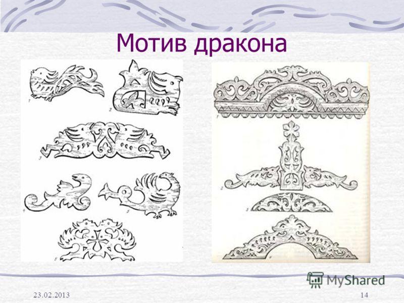 23.02.201314 Мотив дракона