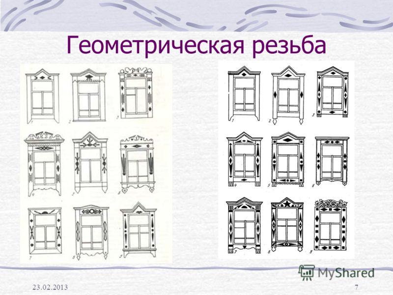 23.02.20137 Геометрическая резьба