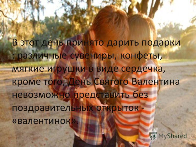Валентинов День В России День Святого Валентина появился в нашей стране не так давно, но завоевал огромную популярность среди молодежи. По данным исследований ВЦИОМ, день всех влюбленных отмечают более 80 % жителей России в возрасте от 18 до 24 лет.