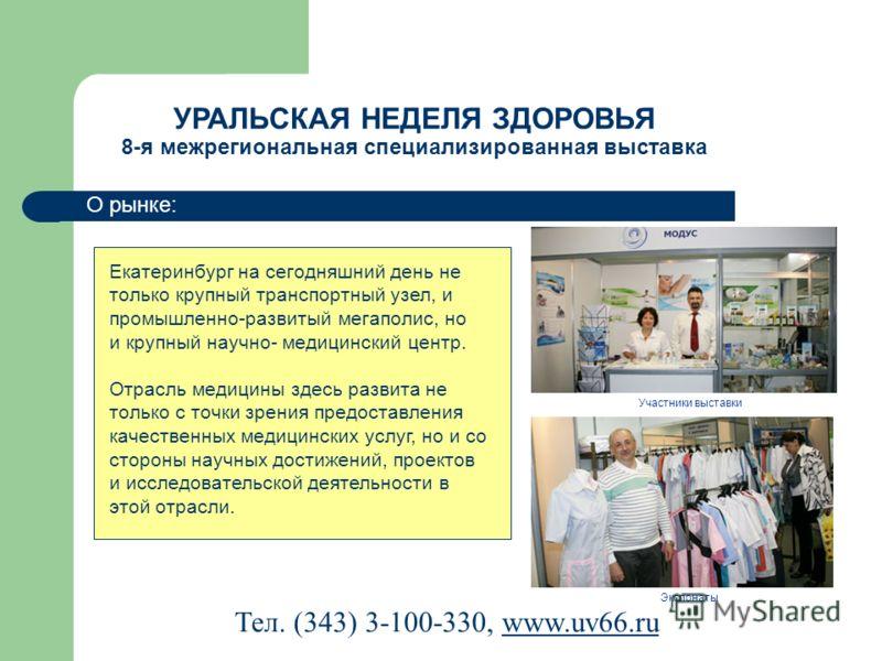 Тел. (343) 3-100-330, www.uv66.ruwww.uv66.ru Екатеринбург на сегодняшний день не только крупный транспортный узел, и промышленно-развитый мегаполис, но и крупный научно- медицинский центр. Отрасль медицины здесь развита не только с точки зрения предо