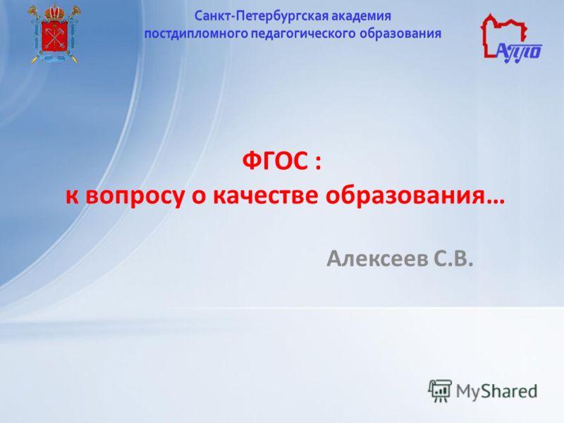 ФГОС : к вопросу о качестве образования… Алексеев С.В.