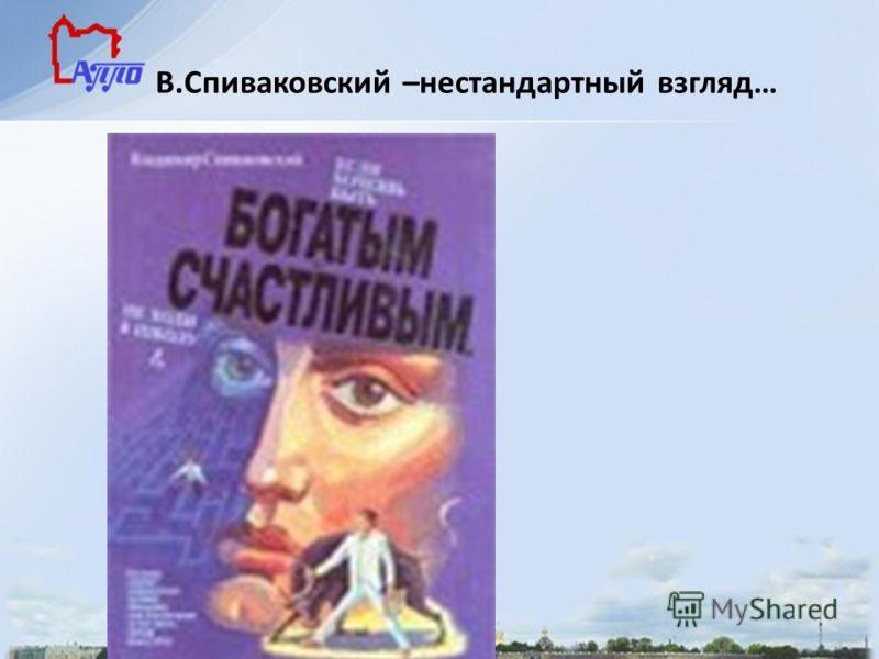 В.Спиваковский –нестандартный взгляд…