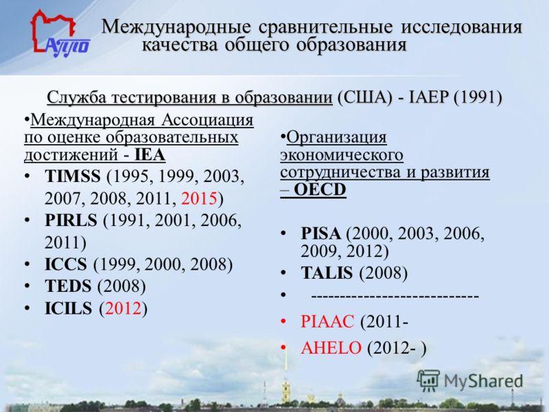 Международные сравнительные исследования качества общего образования Служба тестирования в образовании (США) - IAEP (1991) Международные сравнительные исследования качества общего образования Служба тестирования в образовании (США) - IAEP (1991) Межд