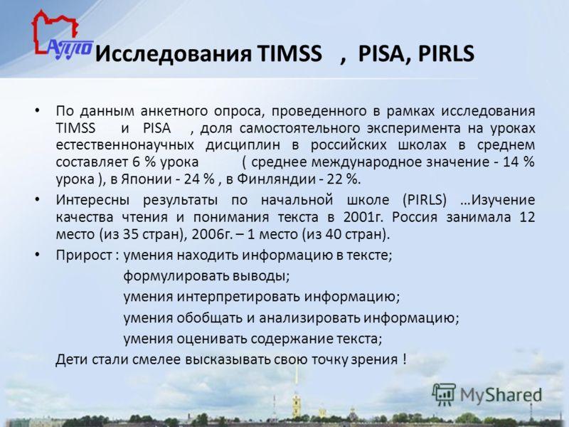 Исследования TIMSS, PISA, PIRLS По данным анкетного опроса, проведенного в рамках исследования TIMSS и PISA, доля самостоятельного эксперимента на уроках естественнонаучных дисциплин в российских школах в среднем составляет 6 % урока ( среднее междун