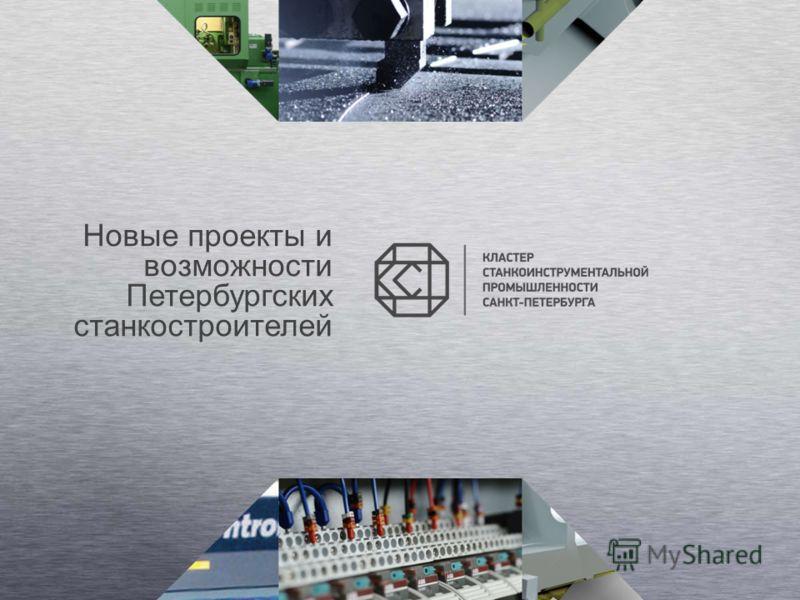 Новые проекты и возможности Петербургских станкостроителей
