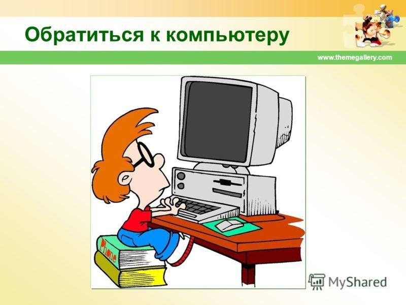 Обратиться к компьютеру www.themegallery.com