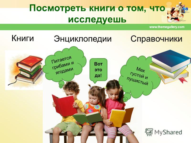 Посмотреть книги о том, что исследуешь Книги www.themegallery.com ЭнциклопедииСправочники Мех густой и пушистый Питается грибами и ягодами Вот это да!