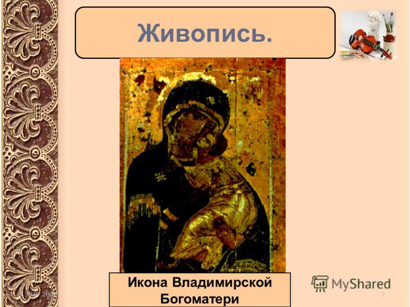Живопись. Икона Владимирской Богоматери