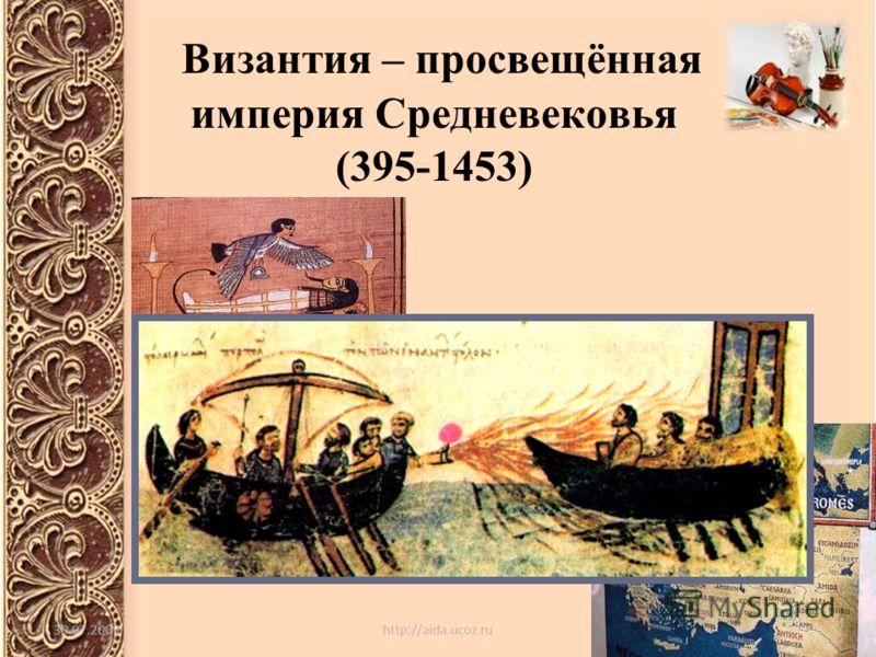 Византия – просвещённая империя Средневековья (395-1453)