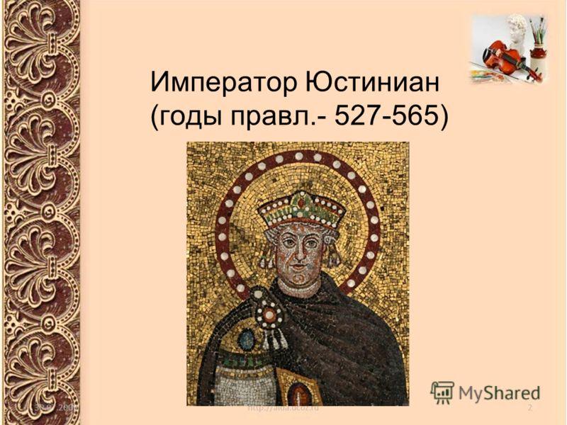 Император Юстиниан (годы правл.- 527-565)