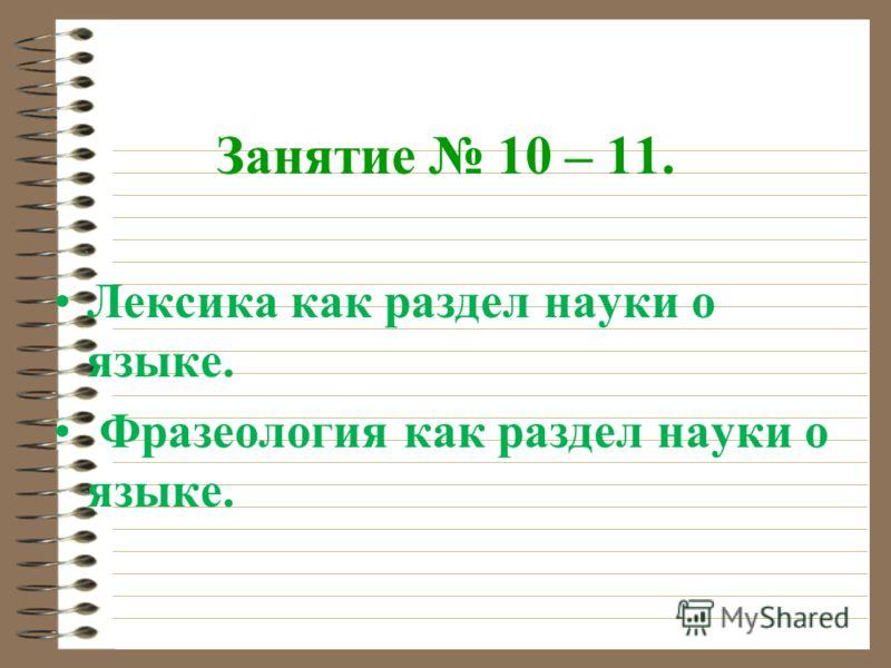 Занятие 10 – 11. Лексика как раздел науки о языке. Фразеология как раздел науки о языке.