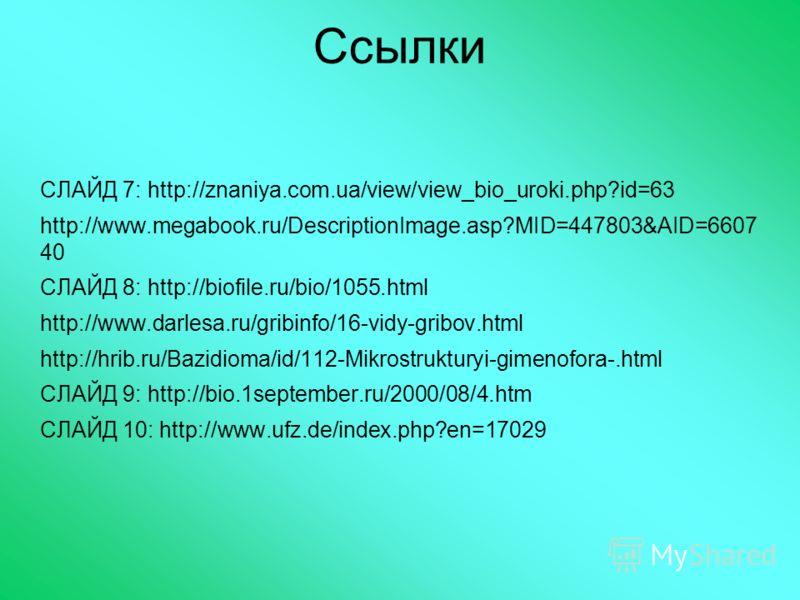 Ссылки СЛАЙД 7: http://znaniya.com.ua/view/view_bio_uroki.php?id=63 http://www.megabook.ru/DescriptionImage.asp?MID=447803&AID=6607 40 СЛАЙД 8: http://biofile.ru/bio/1055.html http://www.darlesa.ru/gribinfo/16-vidy-gribov.html http://hrib.ru/Bazidiom