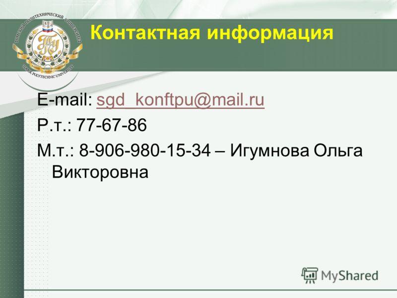 Контактная информация E-mail: sgd_konftpu@mail.rusgd_konftpu@mail.ru Р.т.: 77-67-86 М.т.: 8-906-980-15-34 – Игумнова Ольга Викторовна