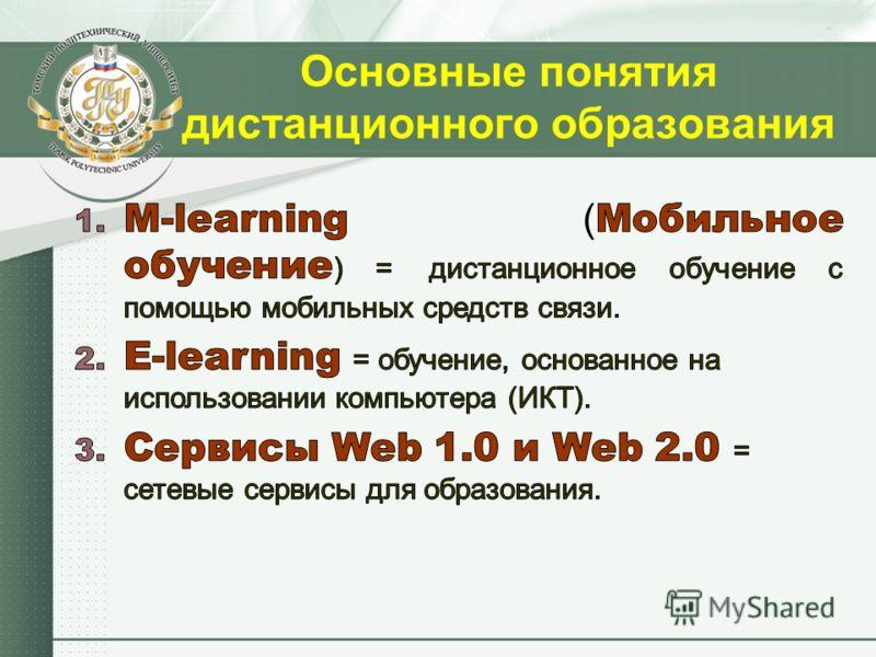 Основные понятия дистанционного образования