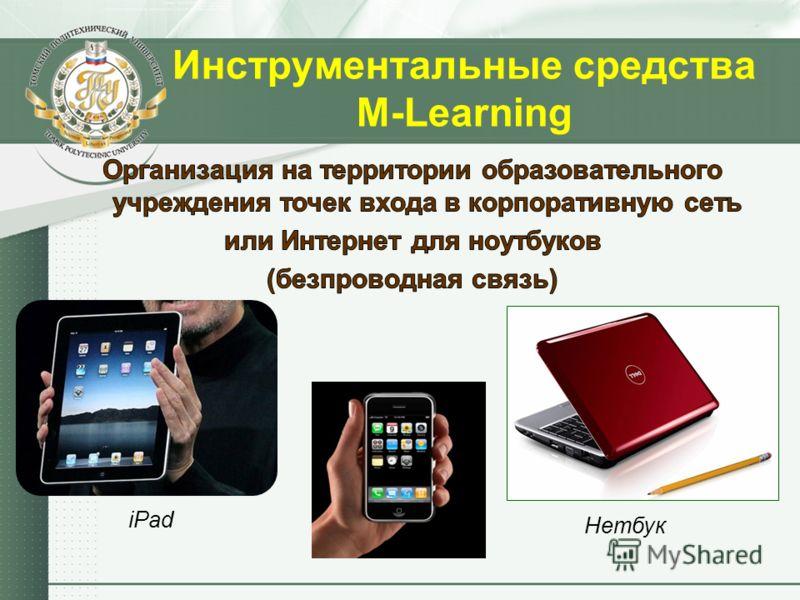 Инструментальные средства M-Learning Нетбук iPad