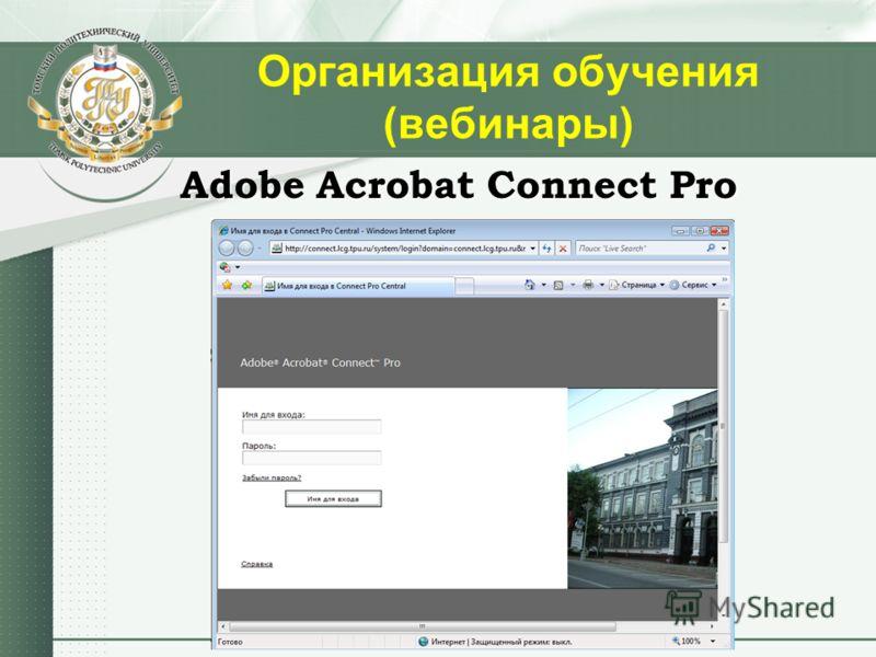 Организация обучения (вебинары) Adobe Acrobat Connect Pro