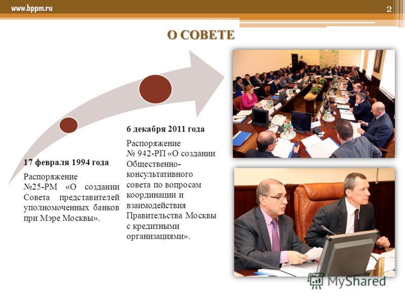 О СОВЕТЕ 17 февраля 1994 года Распоряжение 25-РМ «О создании Совета представителей уполномоченных банков при Мэре Москвы». 6 декабря 2011 года Распоряжение 942-РП «О создании Общественно- консультативного совета по вопросам координации и взаимодейств