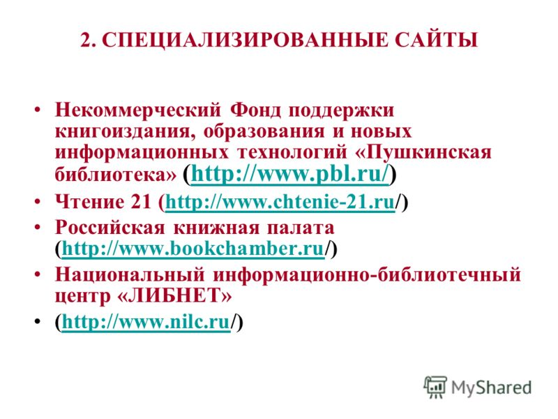 2. СПЕЦИАЛИЗИРОВАННЫЕ САЙТЫ Некоммерческий Фонд поддержки книгоиздания, образования и новых информационных технологий «Пушкинская библиотека» (http://www.pbl.ru/)http://www.pbl.ru/ Чтение 21 (http://www.chtenie-21.ru/)http://www.chtenie-21.ru Российс
