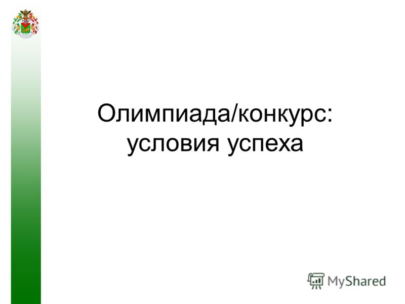 Олимпиада/конкурс: условия успеха
