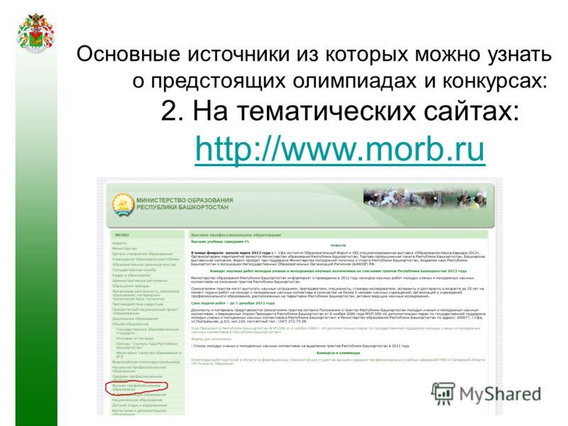 Основные источники из которых можно узнать о предстоящих олимпиадах и конкурсах: 2. На тематических сайтах: http://www.morb.ru http://www.morb.ru