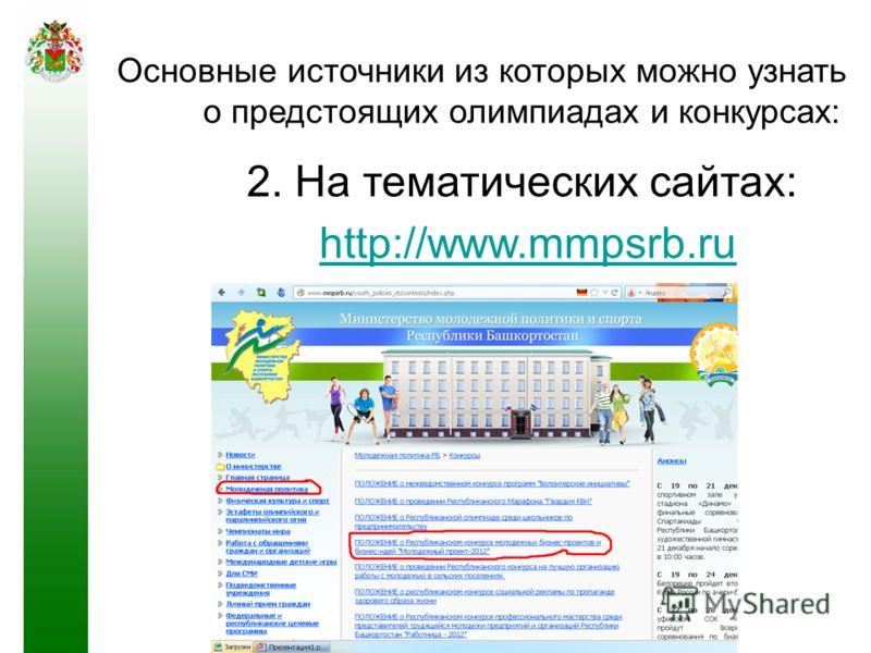 Основные источники из которых можно узнать о предстоящих олимпиадах и конкурсах: 2. На тематических сайтах: http://www.mmpsrb.ruhttp://www.mmpsrb.ru
