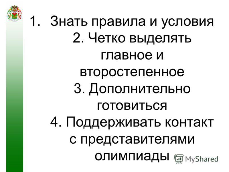 1.Знать правила и условия 2. Четко выделять главное и второстепенное 3. Дополнительно готовиться 4. Поддерживать контакт с представителями олимпиады