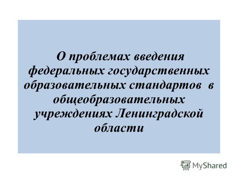 О проблемах введения федеральных государственных образовательных стандартов в общеобразовательных учреждениях Ленинградской области
