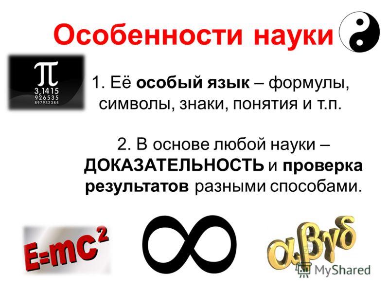 Система научных знаний Научные факты законы методы теории Наблюдение, эксперимент, расчёт, доказательство.