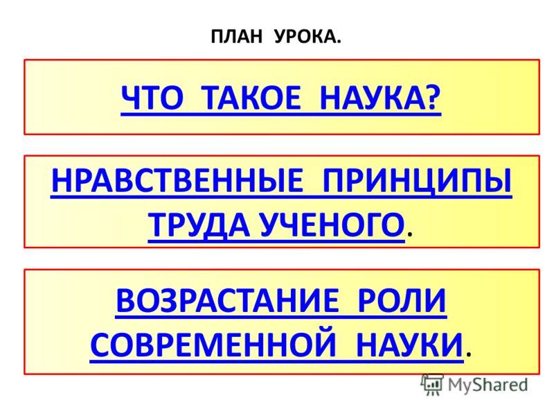 ПРОБЛЕМА evg3097@mail.ru КЛЮЧОМ КО ВСЯКОЙ НАУКЕ ЯВЛЯЕТСЯ ВОПРСИТЕЛЬНЫЙ ЗНАК. ? ПОЧЕМУ. ПОВТОРИМ ЧТО ОЗНАЧАЕТ СЛОВО «ОБРАЗОВАТЬ» СОЗДАТЬ, РАЗВИТЬ, ВОСПИТАТЬ. ЧЕМ ВЫШЕ УРОВЕНЬ ОБРАЗОВАНИЯ В СТРАНЕ.. ТЕМ….ОНА КОНКУРЕНТОСПОСОБНА. ГЛАВНОЙ СИЛОЙ УКРЕПЛЕНИЯ