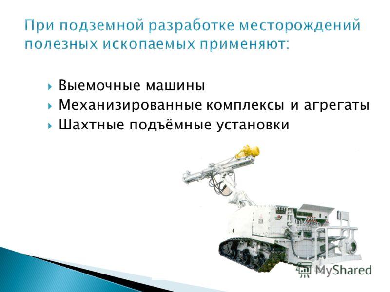 Выемочные машины Механизированные комплексы и агрегаты Шахтные подъёмные установки