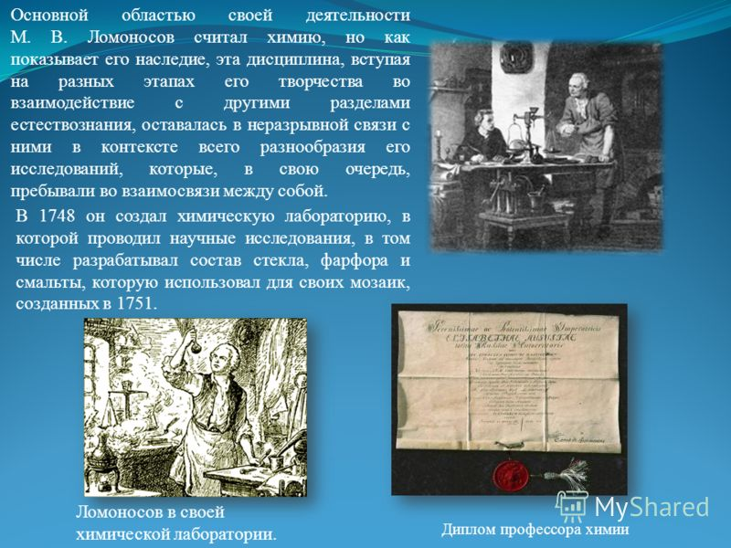 Основной областью своей деятельности М. В. Ломоносов считал химию, но как показывает его наследие, эта дисциплина, вступая на разных этапах его творчества во взаимодействие с другими разделами естествознания, оставалась в неразрывной связи с ними в к