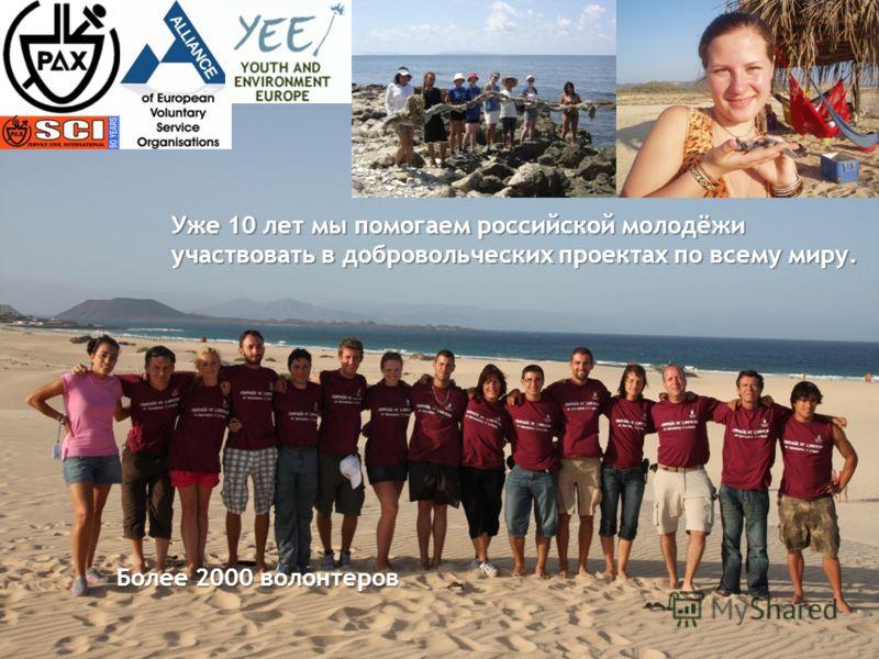 16 Уже 10 лет мы помогаем российской молодёжи участвовать в добровольческих проектах по всему миру. Более 2000 волонтеров