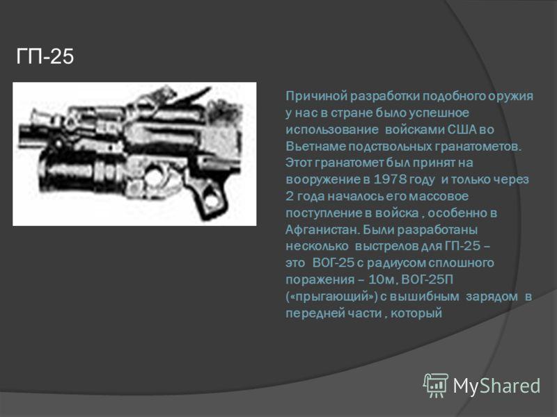 В 1987 году на вооружение подразделений спецназ а был и приняты ВСС «Винторез » и АС «Вал», детали которых были на 70% унифицированы. Особенностью комплекса является специальный патрон калибра 9x39 мм (СП-5,СП-6),оба с дозвуковой скоростью. Это оружи