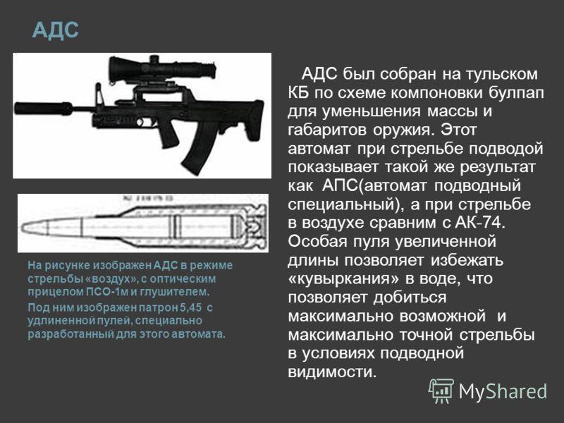 Этот пистолет является неким подобием первых револьверов в которых перемещался не барабан с патронами а сам курок в казенной части пистолета. СПП-1м вооружаются подводные пловцы и морские диверсанты для ведения боя подводой на средних и дальних диста